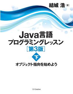 Java言語プログラミングレッスン 第3版(下) オブジェクト指向を始めよう-電子書籍