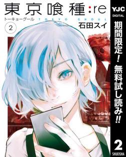 東京喰種トーキョーグール:re【期間限定無料】 2-電子書籍
