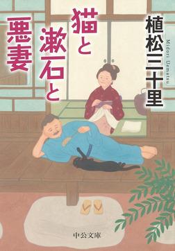 猫と漱石と悪妻-電子書籍