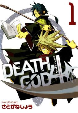 DEATH GOD 4 1巻-電子書籍
