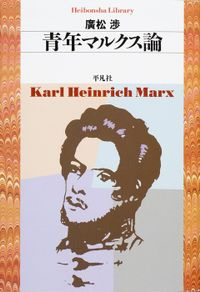 青年マルクス論