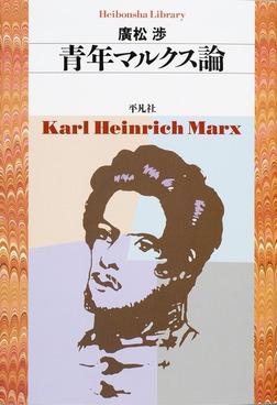 青年マルクス論-電子書籍