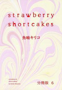 strawberry shortcakes 分冊版(6)
