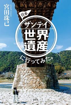日本ザンテイ世界遺産に行ってみた。-電子書籍