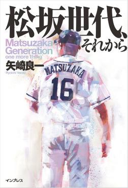 松坂世代、それから-電子書籍