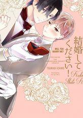WILL YOU MARRY ME? (Yaoi Manga), Volume 1