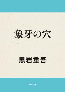 象牙の穴-電子書籍