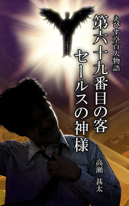 えびす亭百人物語 第六十九番目の客 セールスの神様-電子書籍