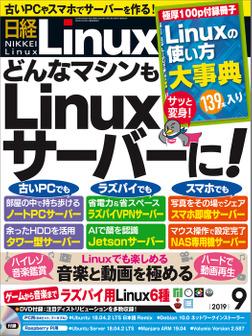 日経Linux(リナックス) 2019年9月号 [雑誌]-電子書籍