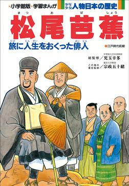 学習まんが 少年少女 人物日本の歴史 松尾芭蕉-電子書籍