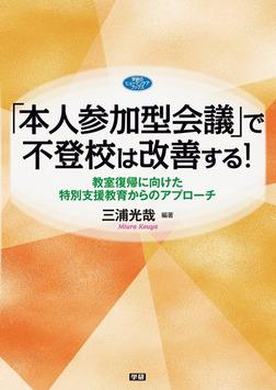 「本人参加型会議」で不登校は改善する!-電子書籍