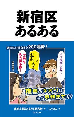 新宿区あるある-電子書籍