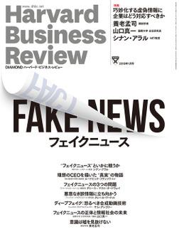 DIAMONDハーバード・ビジネス・レビュー19年1月号-電子書籍