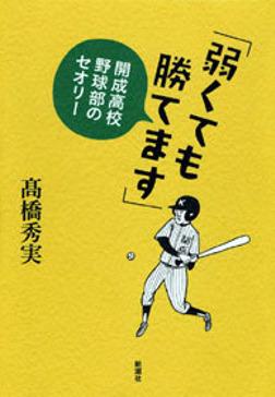 「弱くても勝てます」―開成高校野球部のセオリー―-電子書籍