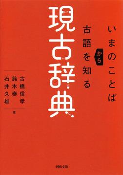 現古辞典 いまのことばから古語を知る-電子書籍