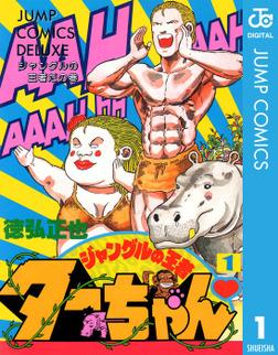 ジャングルの王者ターちゃん 1-電子書籍