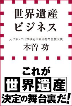 世界遺産ビジネス(小学館新書)-電子書籍