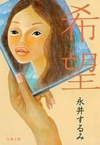 希望(文春文庫)
