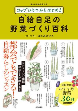コップひとつからはじめる 自給自足の野菜づくり百科-電子書籍