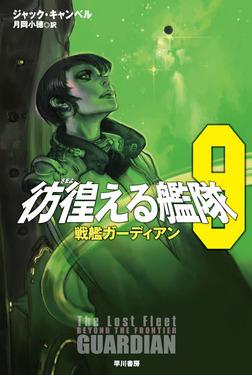 彷徨える艦隊 9 戦艦ガーディアン-電子書籍