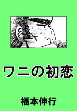 ワニの初恋 1-電子書籍