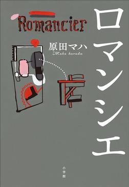 ロマンシエ-電子書籍