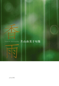 香雨-電子書籍