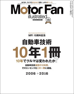 Motor Fan illustrated Vol.120-電子書籍