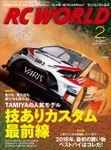RC WORLD 2018年2月号 No.266
