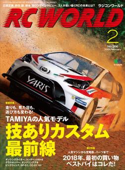 RC WORLD(ラジコンワールド) 2018年2月号 No.266-電子書籍