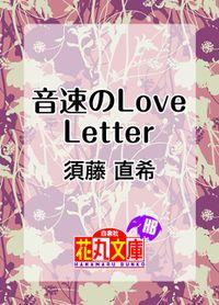 音速のLove Letter