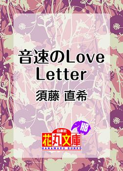音速のLove Letter-電子書籍