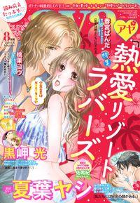 Young Love Comic aya 2018年8月号
