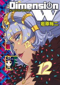 ディメンション W 12巻