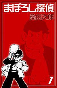 まぼろし探偵 (1)