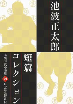 池波正太郎短編コレクション4 にっぽん怪盗伝 暗黒時代小説集-電子書籍