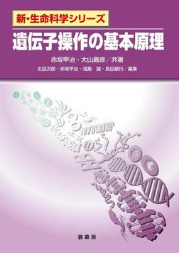 遺伝子操作の基本原理-電子書籍
