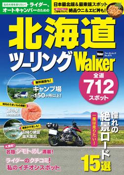 ライダー、オートキャンパーのための 北海道ツーリングWalker-電子書籍