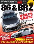 ハイパーレブ Vol.232 トヨタ86&スバルBRZ No.12
