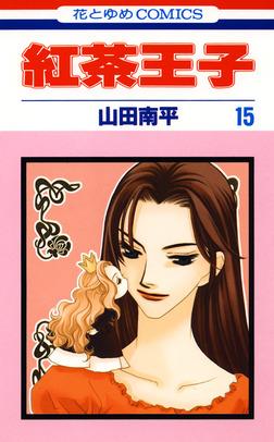紅茶王子 15巻-電子書籍