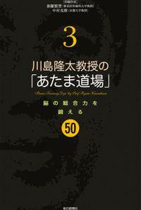 川島隆太教授の「あたま道場」3 脳の総合力を鍛える50