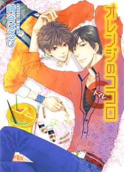 オレンジのココロ―トマレ―-電子書籍