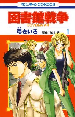 図書館戦争 LOVE&WAR 1巻-電子書籍