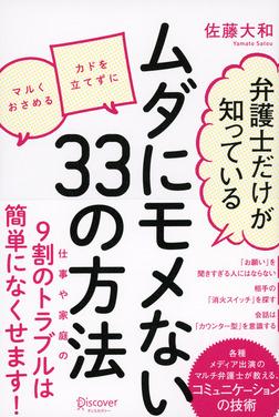 弁護士だけが知っている ムダにモメない33の方法-電子書籍