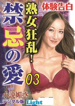 熟女狂乱!禁忌の愛03-電子書籍