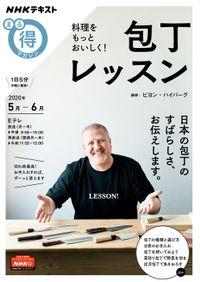 NHK まる得マガジン 料理をもっとおいしく! 包丁レッスン2020年5月/6月