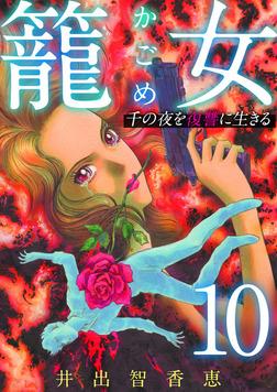 籠女~千の夜を復讐に生きる~ 10巻-電子書籍