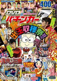 漫画パチンカー 2016年10月号増刊「DVD漫画パチンカーZ Vol.9」