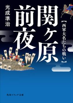 関ヶ原前夜 西軍大名たちの戦い-電子書籍