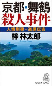 人情刑事・道原伝吉 京都・舞鶴殺人事件